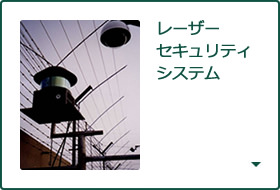 レーザーセキュリティシステム
